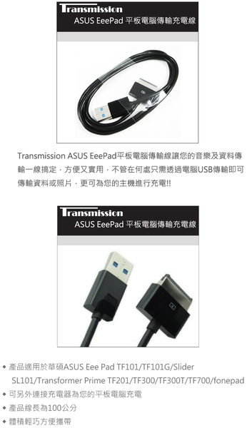 ASUS EeePad 平板電腦傳輸充電線