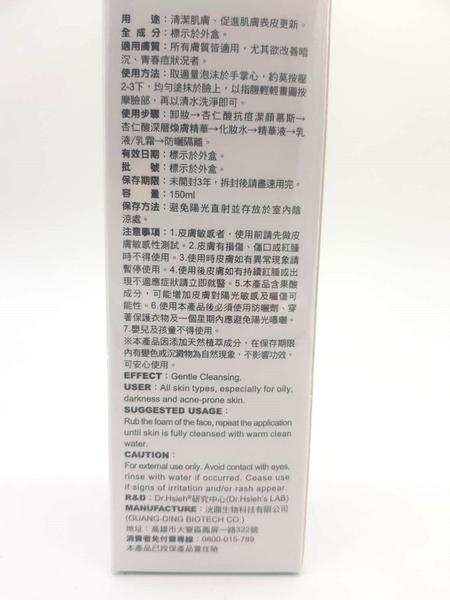 達特醫 DR.H / Dr.Hsieh 杏仁酸抗痘潔顏慕斯 150ml 效期2024