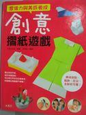【書寶二手書T5/少年童書_YIE】想像力與美感養成-創意摺紙遊戲_李靜宜