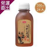 康健生機 枸杞菊花養生飲(350ml/瓶 X 24入)【免運直出】