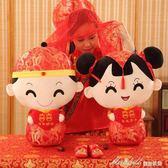 新婚娃娃壓床婚慶娃娃一對 婚禮大號毛絨玩具抱枕公仔 結婚禮物igo   蜜拉貝爾