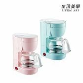 KINYO【CMH-7530】四杯滴漏式咖啡機 650ml 永久性濾網 自動保溫 自動斷電 耐熱玻璃