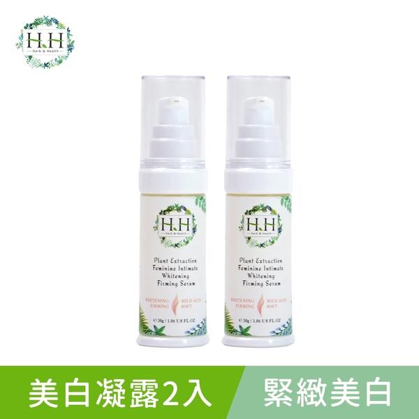【超值2入組】HH 私密植萃美白緊緻凝露(30ml) 私密清潔 私密保養 私密緊緻 私密美白
