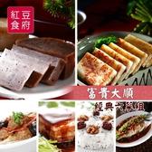 紅豆食府SH.富貴大順經典六菜組(獅子頭+干貝芋頭糕+紅豆年糕+東坡肉+剁椒鮮魚+紅棗核桃鬆糕)