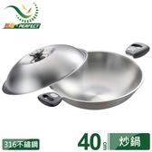 【PERFECT 理想】極緻316七層複合金炒鍋40cm雙耳40cm