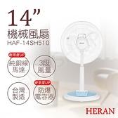 【南紡購物中心】2入組【禾聯HERAN】14吋機械風扇 HAF-14SH510