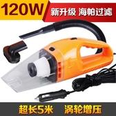 車工逸車載汽車內用120w大功率吸塵器干濕兩用手持式12v小型迷你