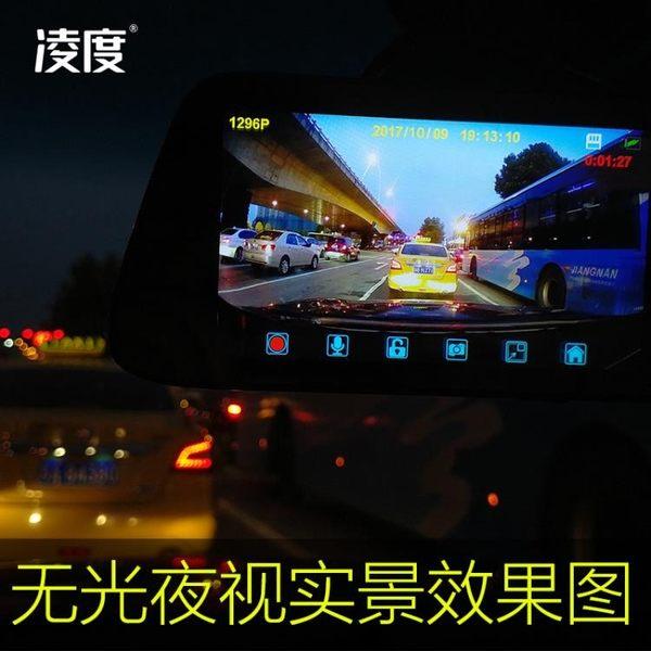 行車記錄儀汽車載雙鏡頭高清夜視凌渡360全景倒車影像一體機 交換禮物