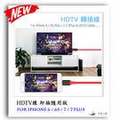 Apple HDTV線 APP即插隨用版 iPhone iPad HDMI 高清電視線 轉接器