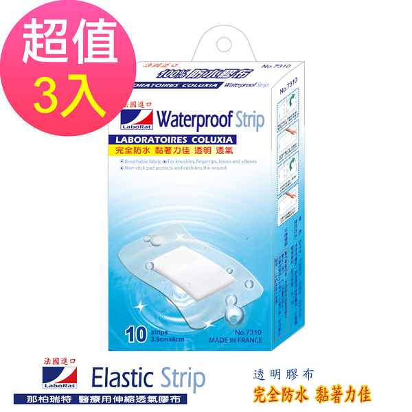 LaboRat那柏瑞特 100%防水膠布10片/盒 3.8cm*6cm(3盒販售)