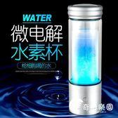富氫水杯-菲萊森日本富氫水素水杯富氫水素養生杯充電便攜式電解家用水杯-奇幻樂園