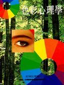 (二手書)色彩心理學-初學者指南