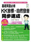(二手書)基礎英語必修!KK音標‧自然發音同步速成