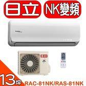 《全省含標準安裝》日立【RAC-81NK/RAS-81NK】《變頻》+《冷暖》分離式冷氣