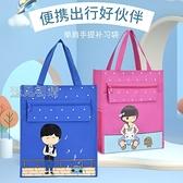 補習袋補習袋學生書袋手提男女兒童補習包手拎補課包美術包文件袋補課袋補習班 快速出貨