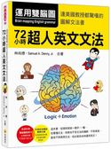 運用雙腦圖,72小時超人英文文法(隨書附贈雙腦圖複習卡+作者親錄完全解說教學M..