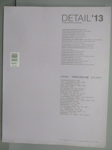 【書寶二手書T3/設計_PEW】DETAIL 13_傢飾雜誌空間設計細部規劃2013年刊