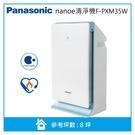 【24期0利率】Panasonic 國際牌 nanoe空氣清淨機 F-PXM35W 公司貨