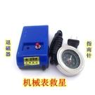 修表工具 高檔手表退磁器 指南針 消磁器手表保養 機械表去磁包郵 安妮塔