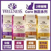 *WANG*Wellness《CORE無穀系列-幼貓|成貓經典|成貓田園|室內貓》2磅