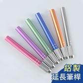 『ART 小舖』精緻金屬鋁製延長筆桿色鉛筆、鉛筆 6 色自選單支
