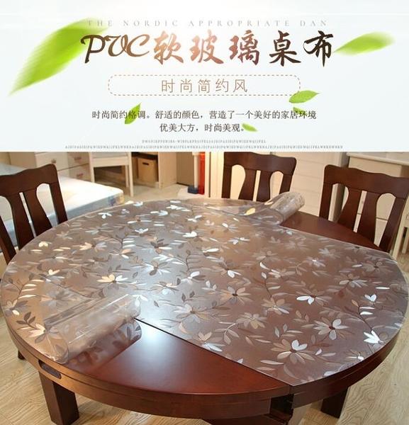 伸縮摺疊橢圓形桌布透明磨砂pvc軟玻璃防燙餐桌墊防油免洗水晶板QM 向日葵