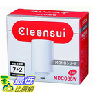 [東京直購] Cleansui 三菱麗陽 可菱水 mono系列 濾水器濾心 2入 MDC03SW 相容:MD201/MD101/MD102/MD103_FF18