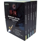修煉套書(共5冊)