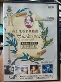 挖寶二手片-P36-022-正版DVD-動畫【莎士比亞名劇動畫/王子復仇記】-國英語發音(直購價)