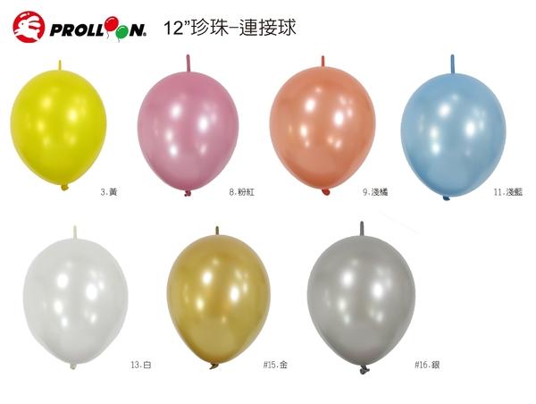 【大倫氣球】12吋珍珠色 圓形連接氣球 針球 LINKING BALLOONS ,PARTY派對、會場佈置