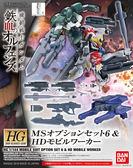 鋼彈模型 HG 1/144 MS配件套組6 & 新型機動工兵 TOYeGO 玩具e哥