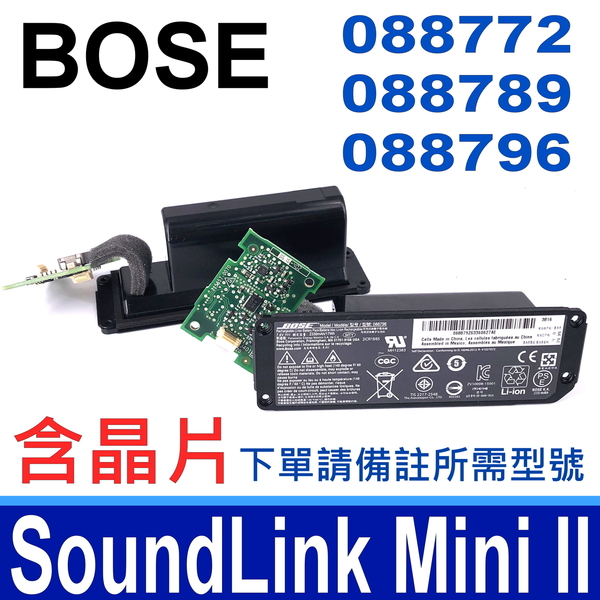 原廠 全新 BOSE SoundLink Mini II Mini 2 電池 含晶片 088796 088789 088772