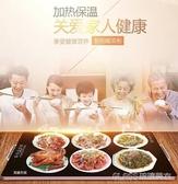 飯菜保溫板家用熱菜板保溫板暖菜板智慧加熱餐桌保溫墊暖菜神器YYP 琉璃美衣