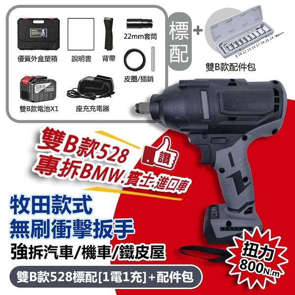 南威電鑽【雙B款528標配+配件包】無刷扳手 電動扳手 牧田款式 電動工具 衝擊扳手