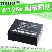 【小咖龍】 Fujifilm 富士 NP W126 W126s 副廠電池 XT10 XT20 XT30 XT100 X100V X100F XT3 XT2 XE3 XE2S XPRO2 電池