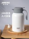 保溫壺家用不銹鋼保溫瓶學生宿舍熱水壺大容量便攜開水 花樣年華