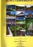 二手書R2YB 89年10月《風景區公共設施規劃設計講習》交通部觀光局