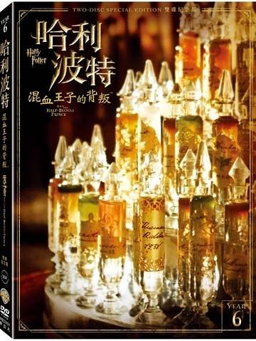 【停看聽音響唱片】【DVD】哈利波特:混血王子的背叛雙碟紀念版