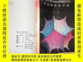 二手書博民逛書店罕見最新XWindow和MOTIF庫函數查手冊13681 蘇北