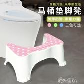 廣海馬桶凳腳踏凳塑膠蹲便凳坐便蹲坑凳孕婦浴室成人增高墊腳凳 交換禮物