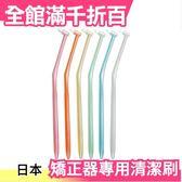日本 Lapis 矯正器專用清潔刷 6入附蓋子 牙齒矯正 牙套 牙刷 清潔牙齒【小福部屋】