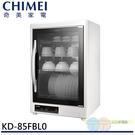 CHIMEI 奇美 85L四層紫外線烘碗機 KD-85FBL0