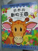 【書寶二手書T9/少年童書_YGF】奇妙的動物王國_賴美伶, Dugald Steer