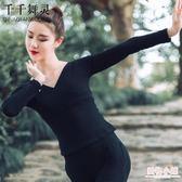 舞蹈練功服 成人女V領長袖舞蹈上衣棉修身形體服裝緊身廣場舞蹈服