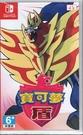【玩樂小熊】Switch遊戲NS 神奇寶貝 精靈寶可夢 盾 中文版