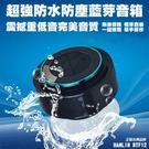 HANLIN BTF12 防水7級-防塵...