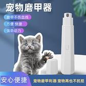 磨甲器 電動寵物磨甲器貓咪指甲剪寵物新手大中小型犬磨指甲貓爪指甲打磨 美物