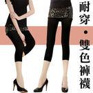 實穿百搭 Pb 耐穿耐勾特殊紗不易破 雙色造型仿七分褲襪 抗UV機能 彈性絲襪