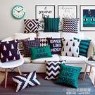 原創設計雙面抱枕北歐抱枕幾何現代簡約靠墊黑白綠條紋沙發靠枕墊【居家精品】