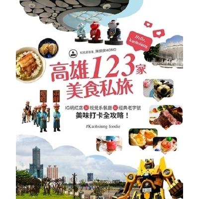 高雄123家美食私旅(IG網紅店×視覺系餐廳×經典老字號.美味打卡全攻略)